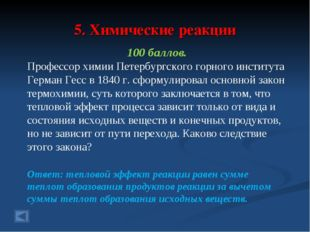 5. Химические реакции 100 баллов. Профессор химии Петербургского горного инст