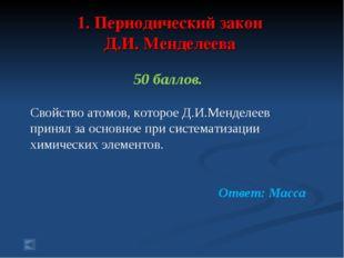 1. Периодический закон Д.И. Менделеева 50 баллов. Свойство атомов, которое Д
