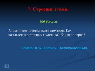 7. Строение атома 100 баллов. Атом лития потерял один электрон. Как называетс