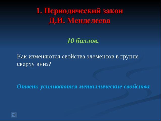 1. Периодический закон Д.И. Менделеева 10 баллов. Как изменяются свойства эл...