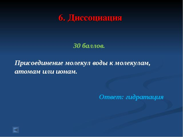 6. Диссоциация 30 баллов. Присоединение молекул воды к молекулам, атомам или...