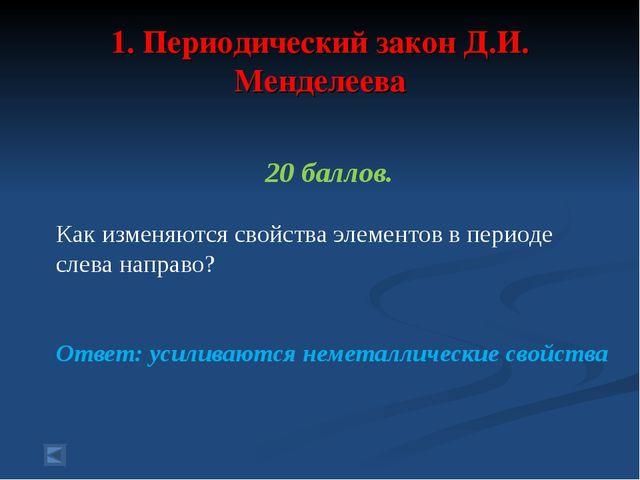 1. Периодический закон Д.И. Менделеева 20 баллов. Как изменяются свойства эл...