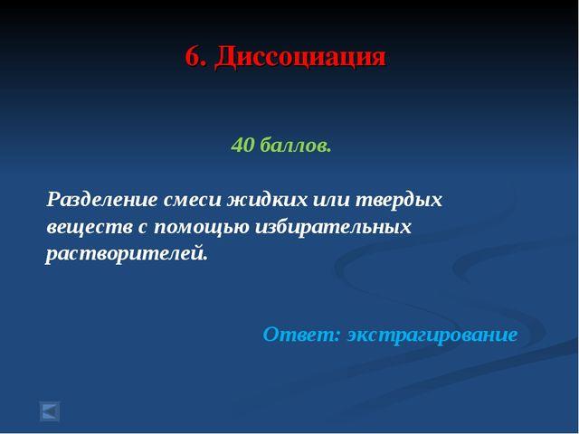 6. Диссоциация 40 баллов. Разделение смеси жидких или твердых веществ с помощ...