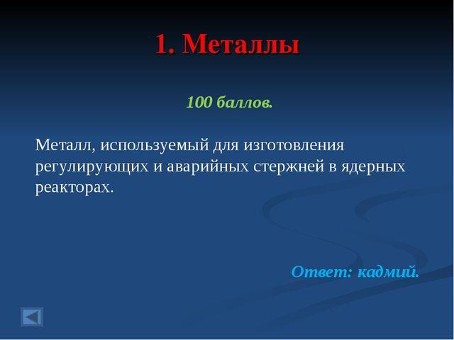 1. Металлы 100 баллов. Металл, используемый для изготовления регулирующих и а...