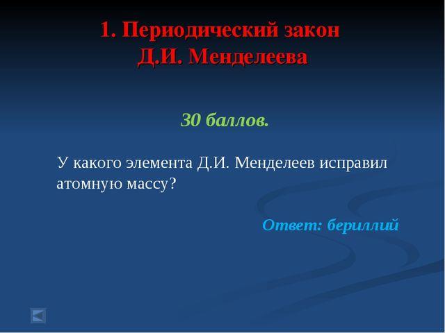 1. Периодический закон Д.И. Менделеева 30 баллов. У какого элемента Д.И. Мен...