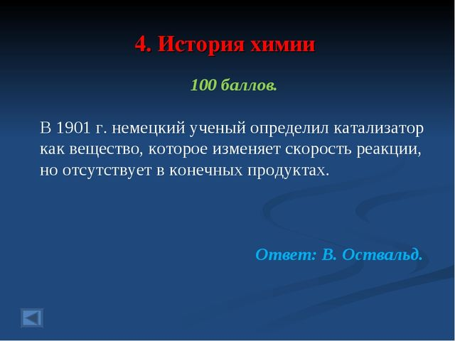 4. История химии 100 баллов. В 1901 г. немецкий ученый определил катализатор...
