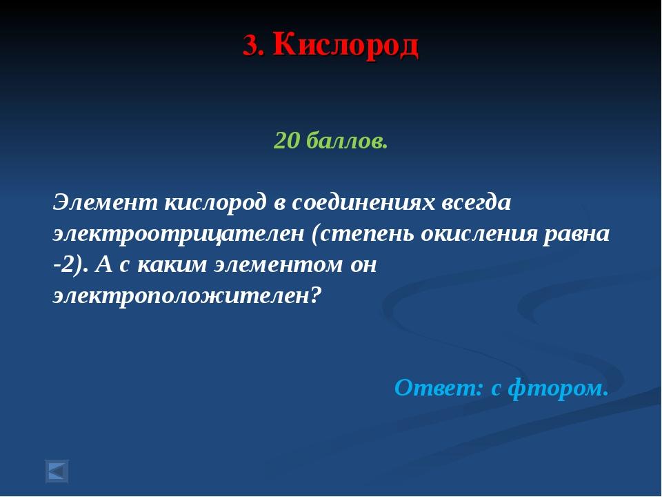 3. Кислород 20 баллов. Элемент кислород в соединениях всегда электроотрицател...