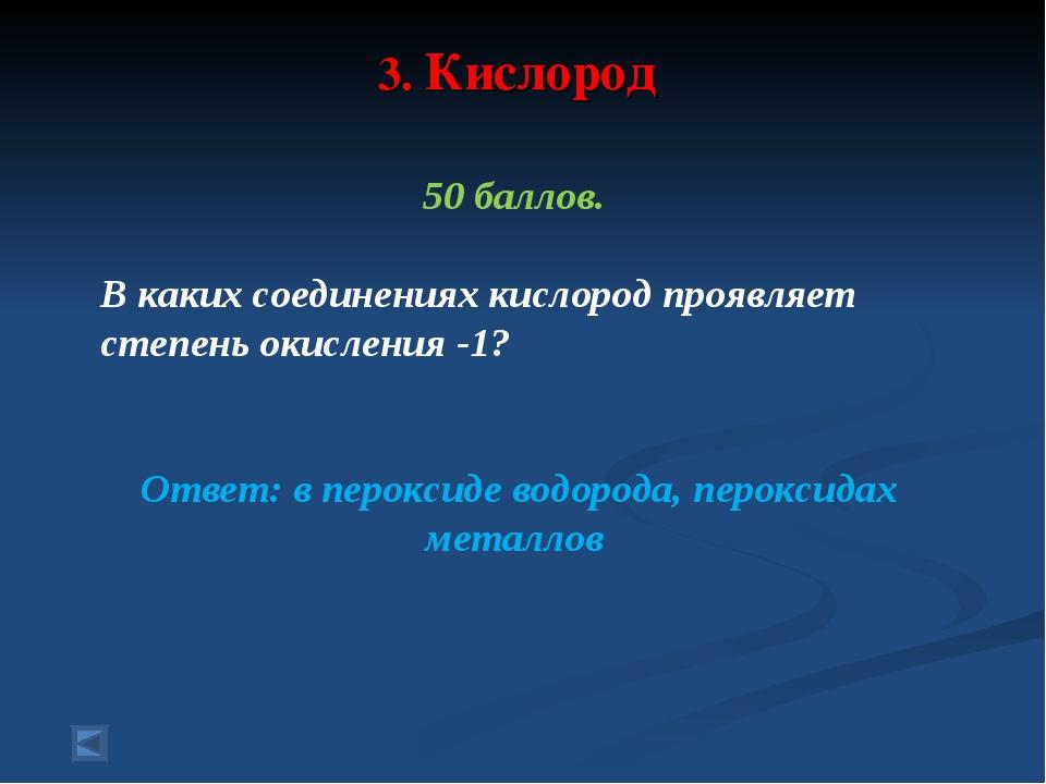 3. Кислород 50 баллов. В каких соединениях кислород проявляет степень окислен...