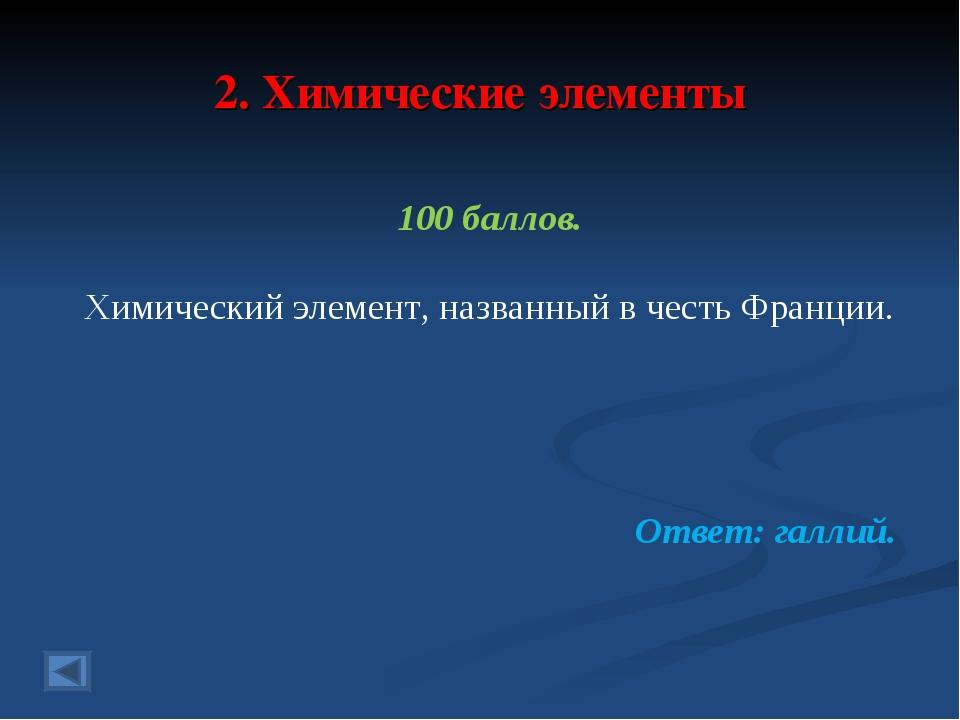 2. Химические элементы 100 баллов. Химический элемент, названный в честь Фран...