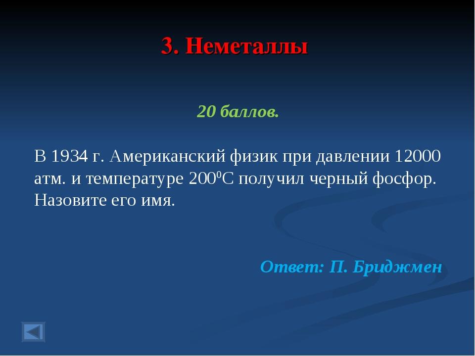 3. Неметаллы 20 баллов. В 1934 г. Американский физик при давлении 12000 атм....