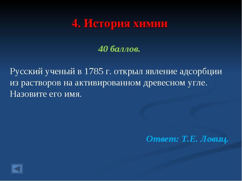 4. История химии 40 баллов. Русский ученый в 1785 г. открыл явление адсорбции...