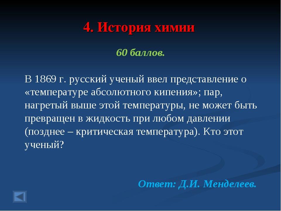 4. История химии 60 баллов. В 1869 г. русский ученый ввел представление о «те...