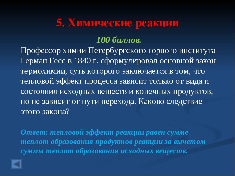 5. Химические реакции 100 баллов. Профессор химии Петербургского горного инст...