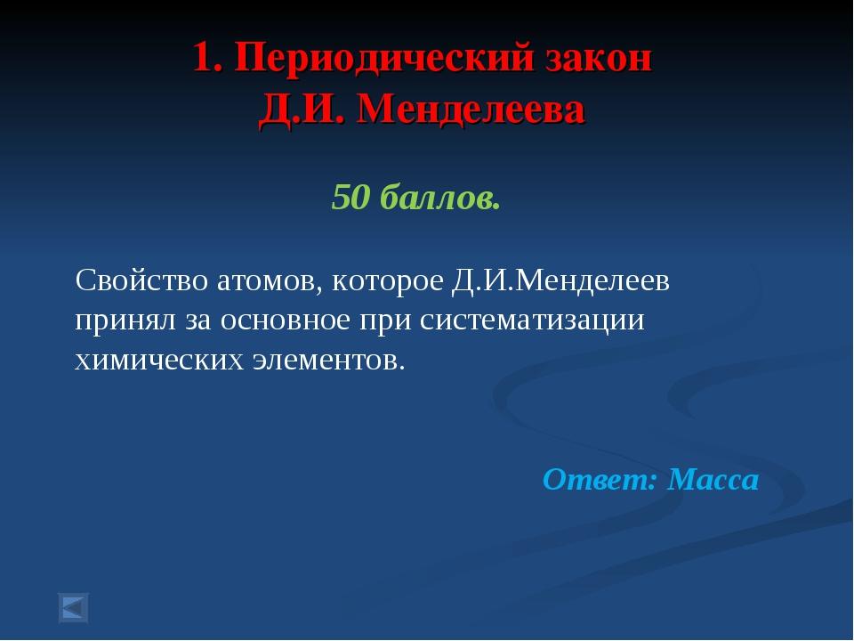 1. Периодический закон Д.И. Менделеева 50 баллов. Свойство атомов, которое Д...