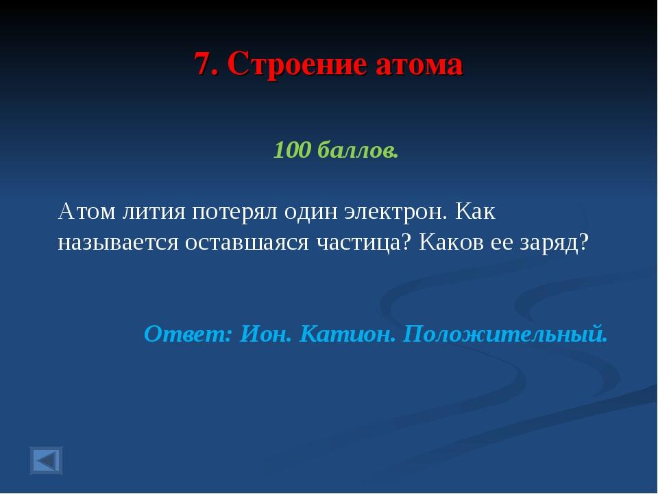 7. Строение атома 100 баллов. Атом лития потерял один электрон. Как называетс...