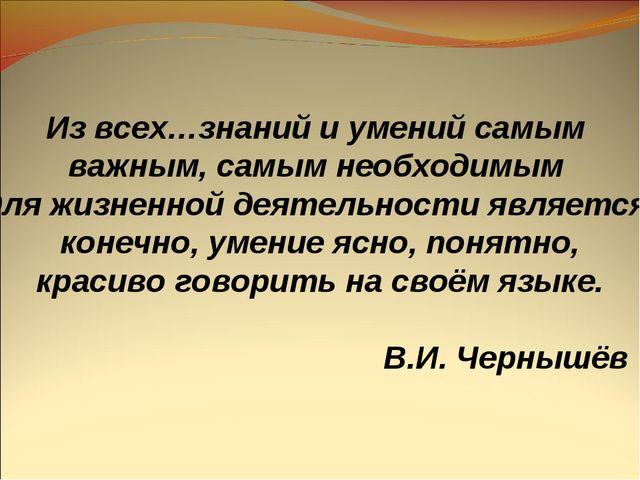 Из всех…знаний и умений самым важным, самым необходимым для жизненной деятель...
