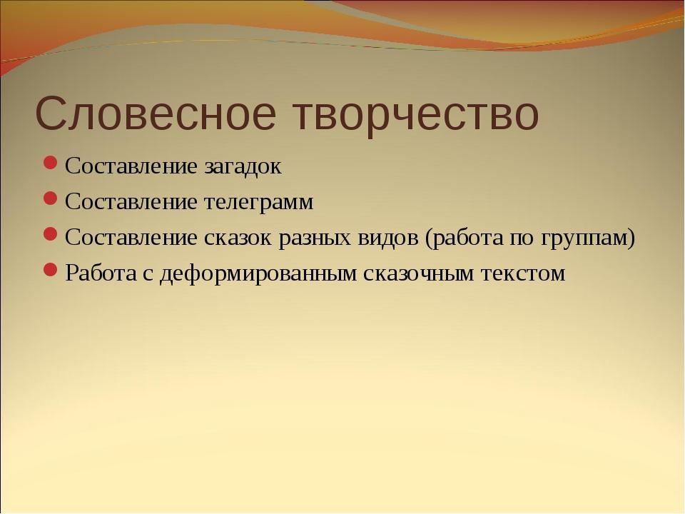 Словесное творчество Составление загадок Составление телеграмм Составление ск...
