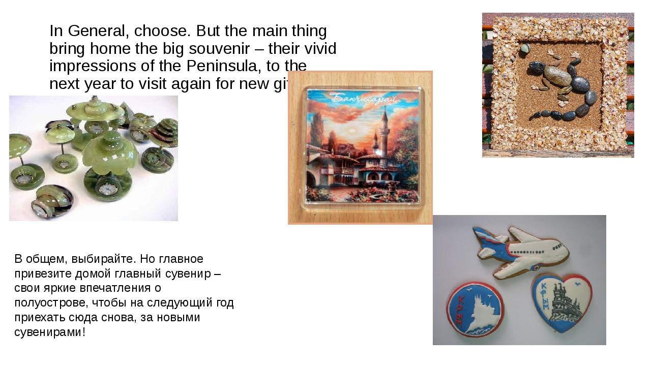 In General, choose. But the main thing bring home the big souvenir – their vi...