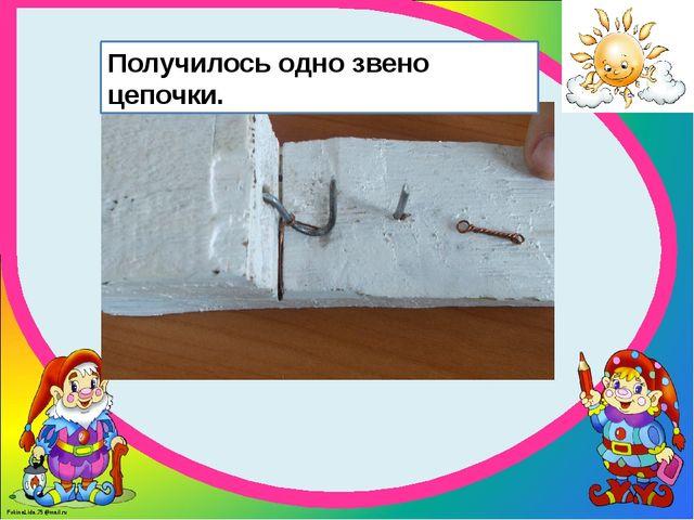Получилось одно звено цепочки. FokinaLida.75@mail.ru