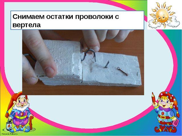 Снимаем остатки проволоки с вертела FokinaLida.75@mail.ru