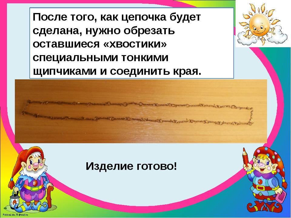 После того, как цепочка будет сделана, нужно обрезать оставшиеся «хвостики» с...