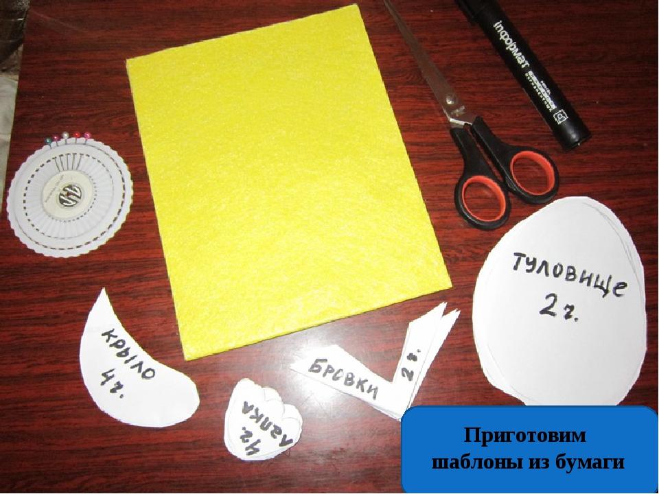 Приготовим шаблоны из бумаги
