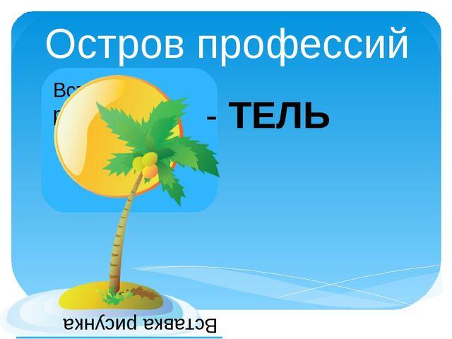Остров профессий - ТЕЛЬ