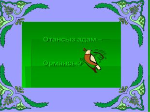 ІІІ-деңгейдің 2-ші тапсырмасы: (тест) 1858ж Шығыс Қазақстан облысы, Абай