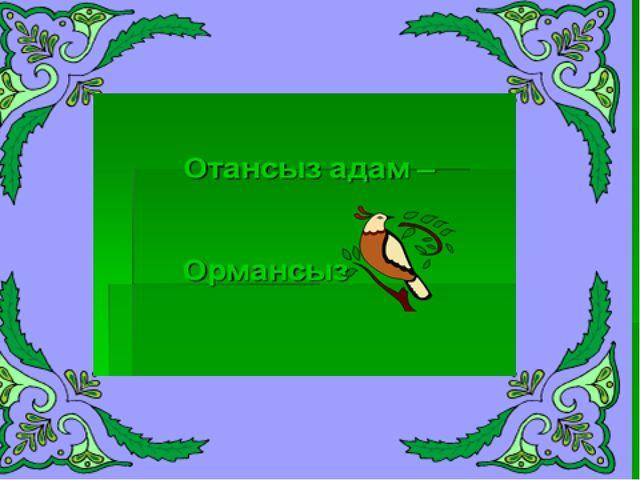 ІІІ-деңгейдің 2-ші тапсырмасы: (тест) 1858ж Шығыс Қазақстан облысы, Абай...