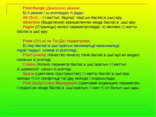 Print Range (Диапозон) режимі . Бұл режим үш кнопкадан тұрады: All (Все) – құ