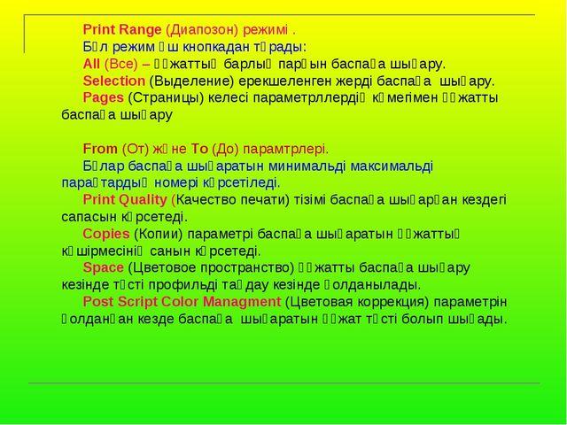 Print Range (Диапозон) режимі . Бұл режим үш кнопкадан тұрады: All (Все) – құ...