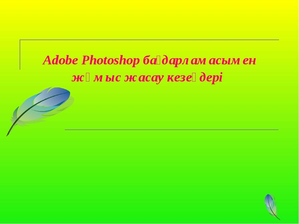 Adobe Photoshop бағдарламасымен жұмыс жасау кезеңдері