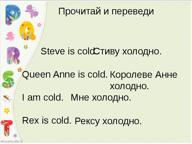 Прочитай и переведи Steve is cold. Queen Anne is cold. I am cold. Rex is cold...