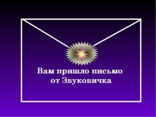 Вам пришло письмо от Звуковичка