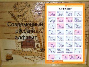 Современный русский алфавит Отличается ли современный русский алфавит от слав