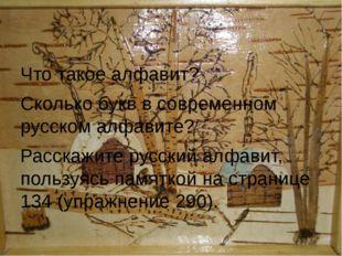Что такое алфавит? Сколько букв в современном русском алфавите? Расскажите ру