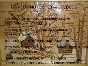 Список интернет-ресурсов rus-img2.com – изображения азбуки, кириллицы и глаго