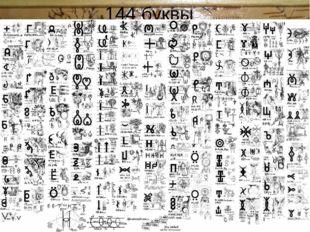 144 буквы Учитель поясняет, что в славянской азбуке первоначально было 144 бу