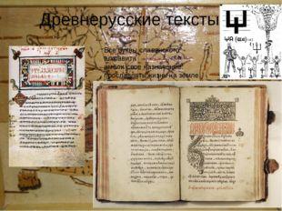 Древнерусские тексты Все буквы славянского алфавита имели свое назначение: пр
