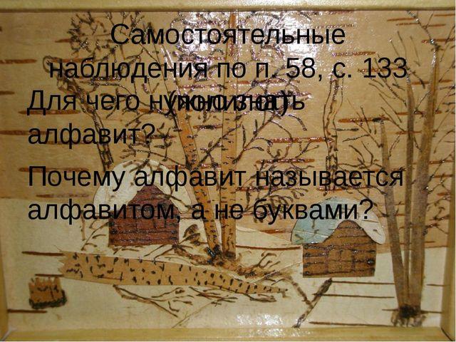 Самостоятельные наблюдения по п. 58, с. 133 (полилог) Для чего нужно знать ал...