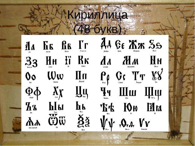 Кириллица (48 букв)