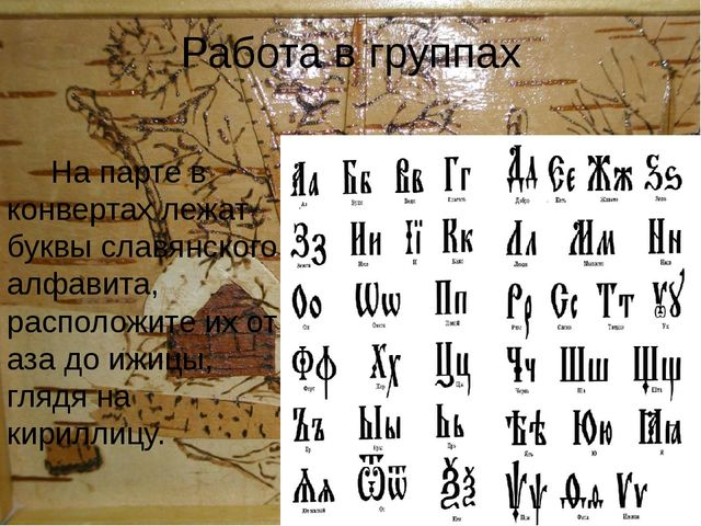 Работа в группах На парте в конвертах лежат буквы славянского алфавита, распо...