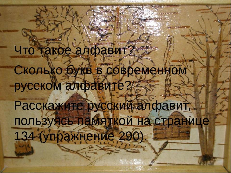 Что такое алфавит? Сколько букв в современном русском алфавите? Расскажите ру...