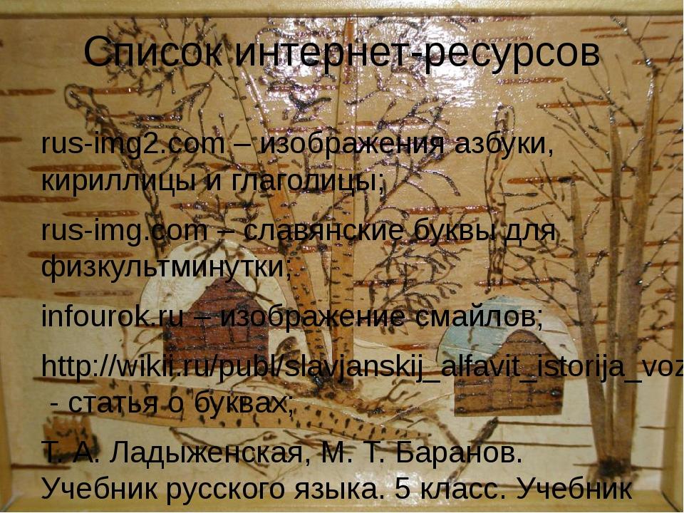Список интернет-ресурсов rus-img2.com – изображения азбуки, кириллицы и глаго...