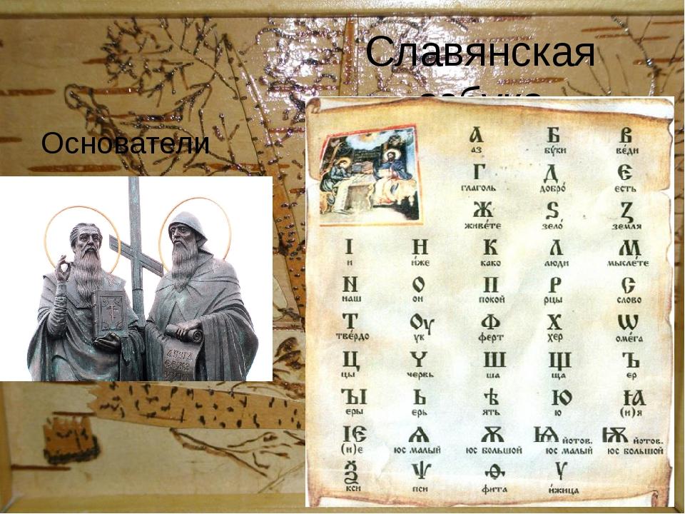Славянская азбука Основатели Заранее подготовленные ученики рассказывают об о...