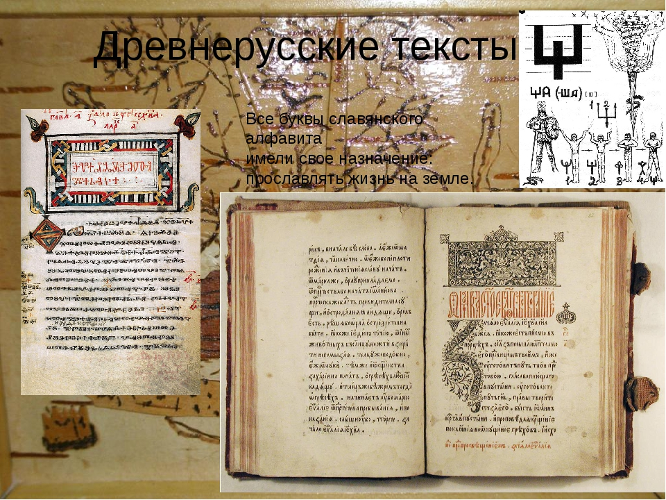 Древнерусские тексты Все буквы славянского алфавита имели свое назначение: пр...