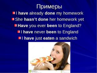 Примеры I have already done my homework She hasn't done her homework yet Have