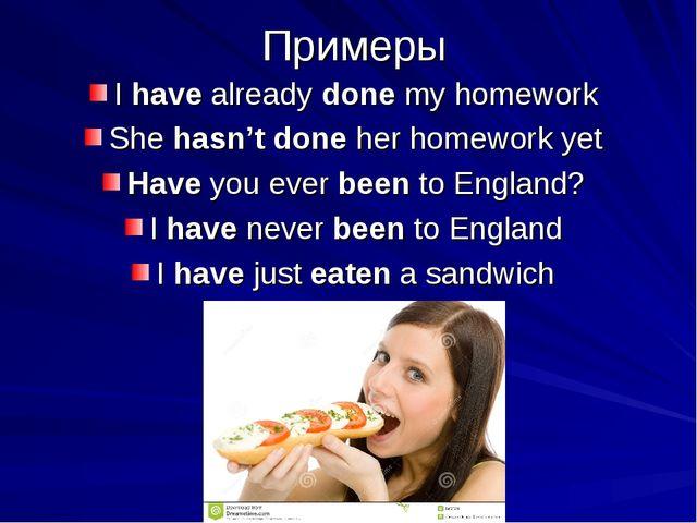Примеры I have already done my homework She hasn't done her homework yet Have...