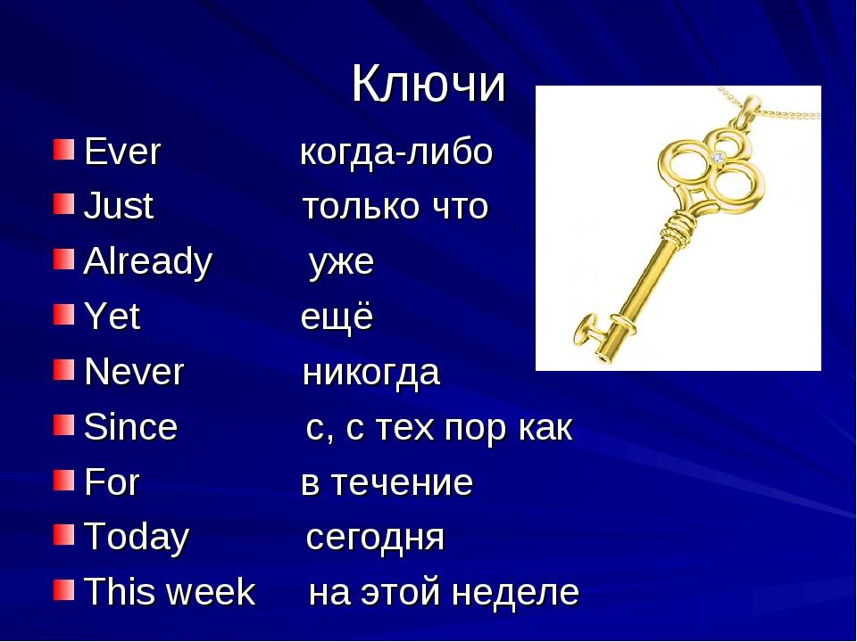 Ключи Ever когда-либо Just только что Already уже Yet ещё Never никогда Since...