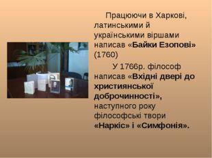 Працюючи в Харкові, латинськими й українськими віршами написав «Байки Езопов